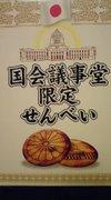 Gijidou_miyage